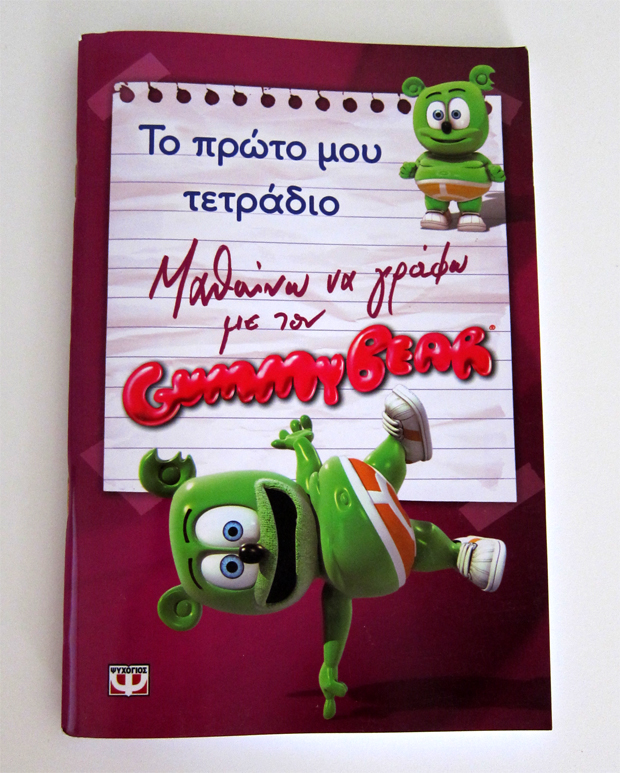 Gummibär Workbook