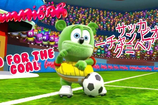 サッカーチャンピオングミベア  – Go for the Goal – Japanese Version